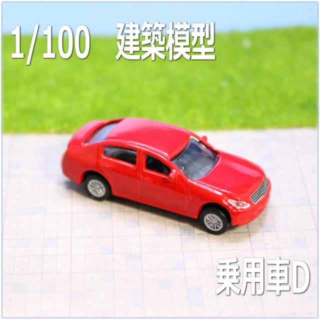 1/100模型車