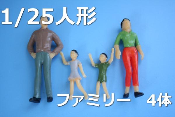 1/24建築模型