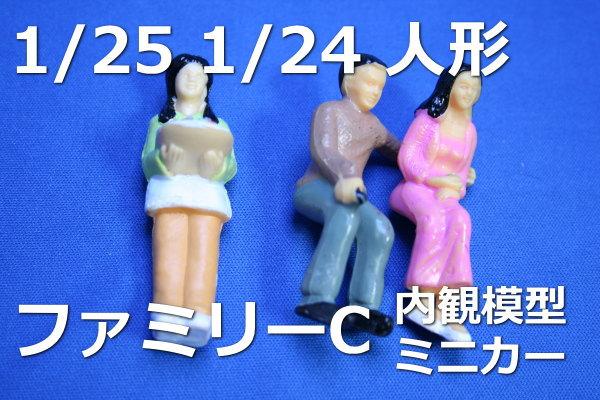 模型用人形