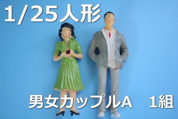 1/25住宅模型フィギュア
