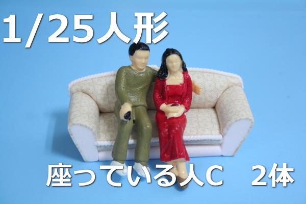 1/25ジオラマ人形