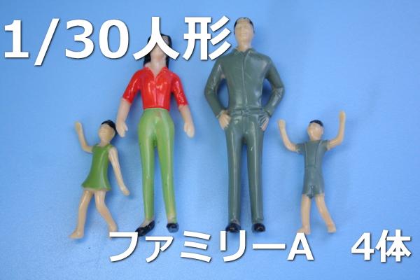 1/30人形