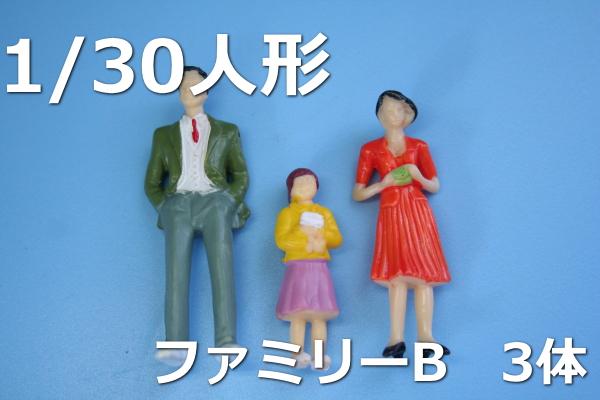 1/30人形住宅模型