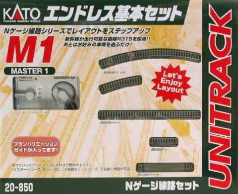 KATO カトー M1 エンドレス基本セット マスター1  20-850  【Nゲージ】【鉄道模型】【ストラクチャー】