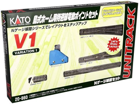 KATO カトー V1 島式ホーム用待避線電動ポイントセット  20-860  【Nゲージ】【鉄道模型】【ストラクチャー】