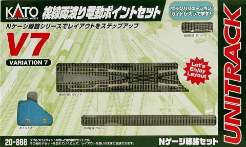 KATO カトー V7 複線両渡り電動ポイントセット  20-866  【Nゲージ】【鉄道模型】【ストラクチャー】