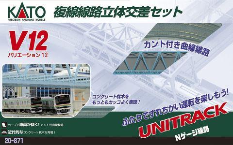KATO カトー V12 複線線路立体交差セット  20-871  【Nゲージ】【鉄道模型】【ストラクチャー】