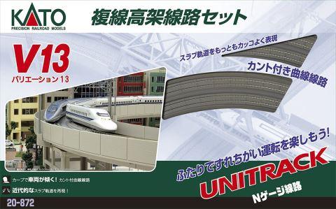 KATO カトー V13 複線高架線路セット(R414/381)  20-872  【Nゲージ】【鉄道模型】【ストラクチャー】