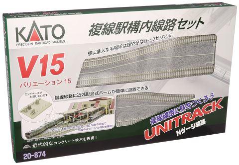 KATO カトー V15 複線駅構内線路セット  20-874  【Nゲージ】【鉄道模型】【ストラクチャー】
