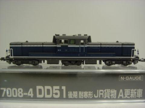 KATO カトー DD51 後期 耐寒形 JR貨物A更新車  7008-4    【Nゲージ】【鉄道模型】【車両】