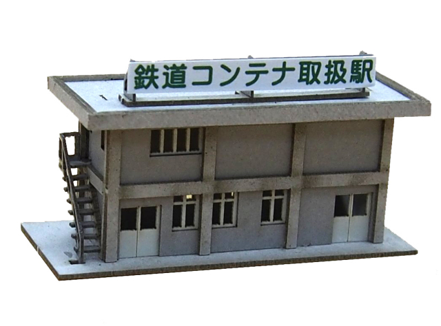 Zゲージコンテナ詰所