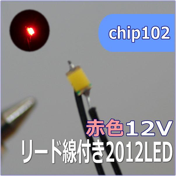 チップLED