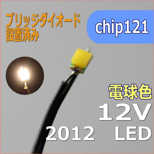 常時点灯LED