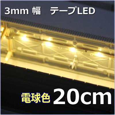 ホーム用LED照明 3mm幅LEDテープ SMD 12V LED 電球色 20cm【メール便可】
