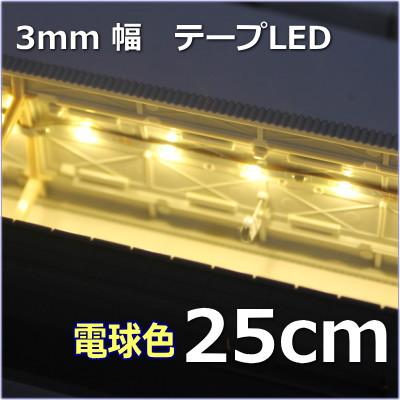 ホーム用LED照明 3mm幅LEDテープ SMD 12V LED 電球色 25cm【メール便可】