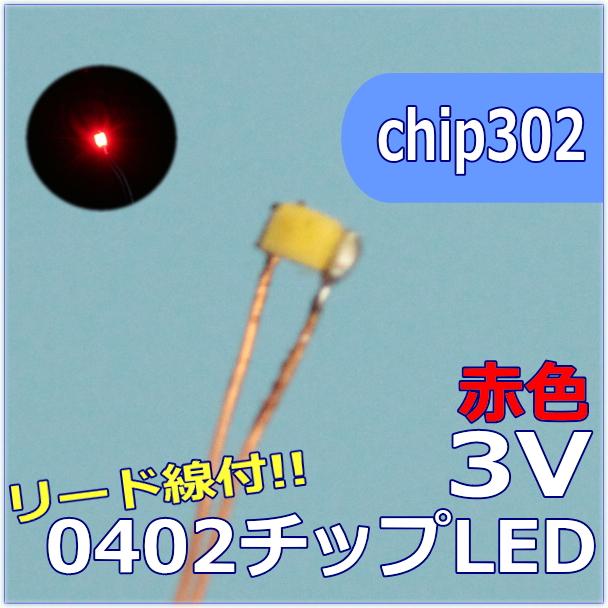 電子工作LED