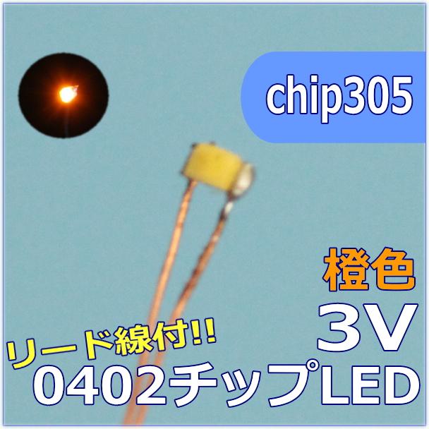 リード線付LED