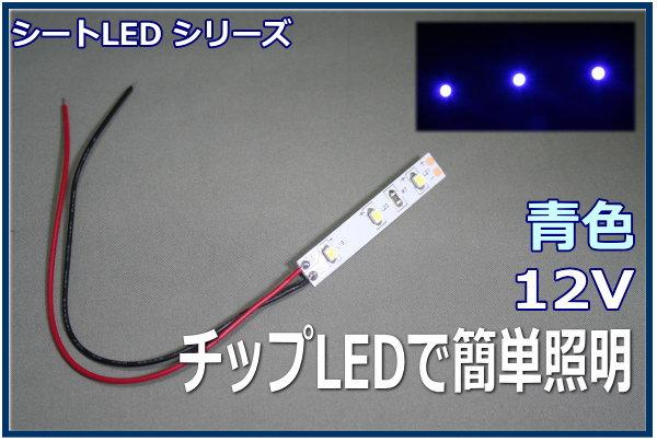 模型用LED照明