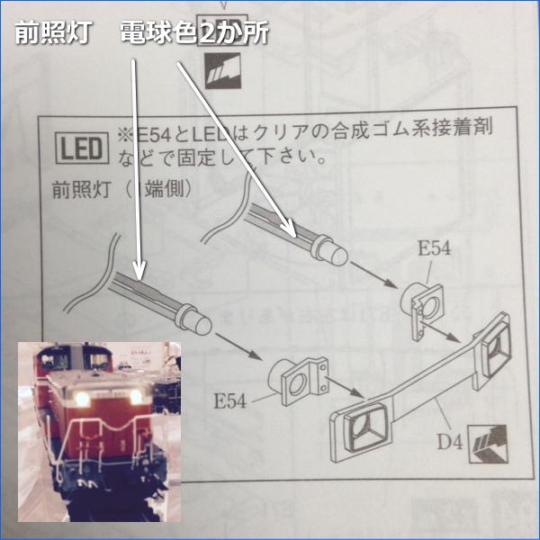 DD51電飾改造