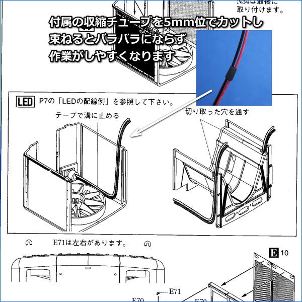 アオシマDD51電飾改造