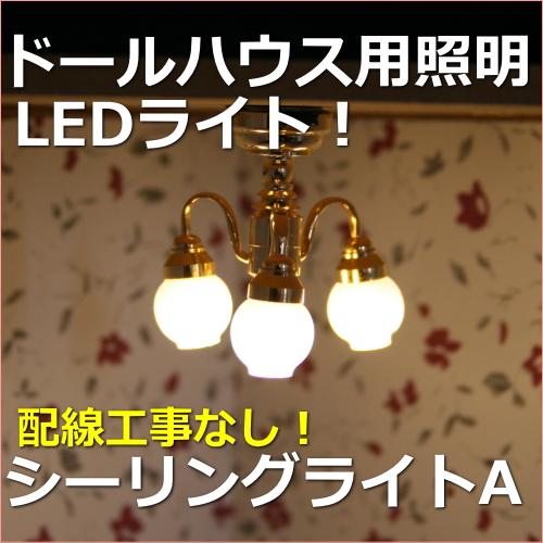 ドールハウス照明キット