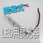 調光器LED