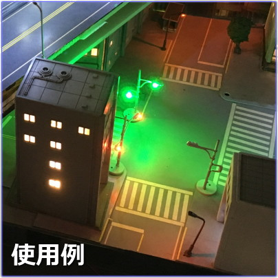 LED信号機