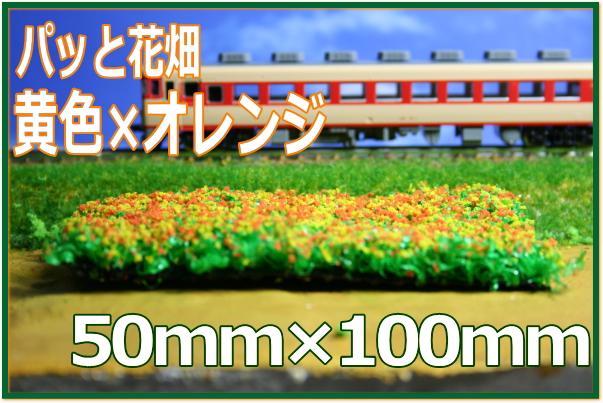 花畑 レイアウト 模型