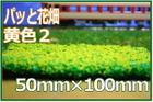 ジオラマ花畑