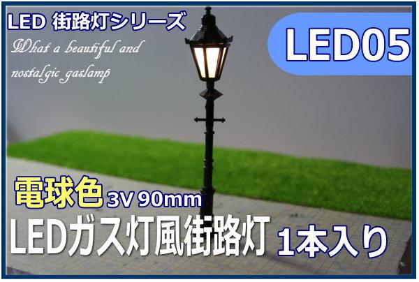 街灯模型 レイアウト