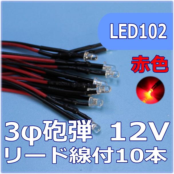 LED電飾レイアウト