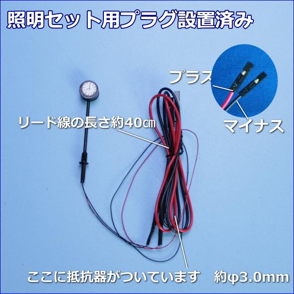 マンション模型電飾