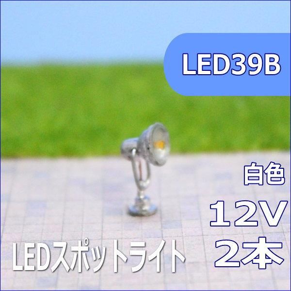 LEDスポットライト白色