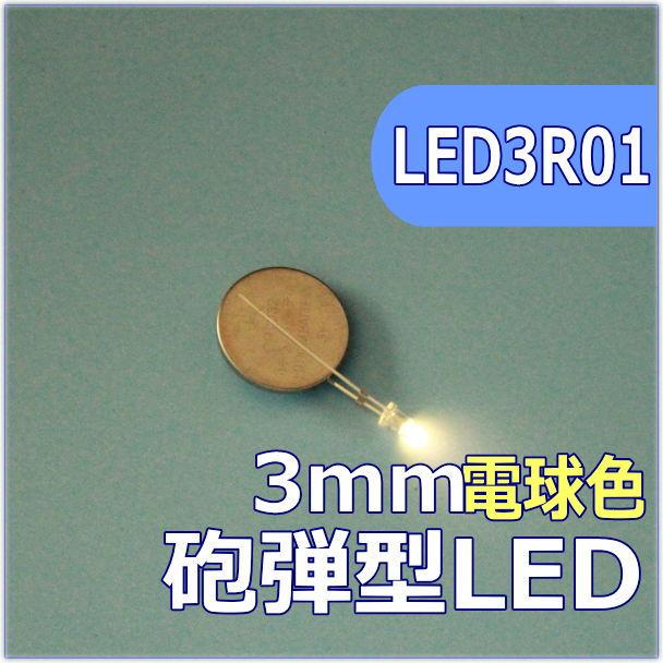 工作LEDパーツ