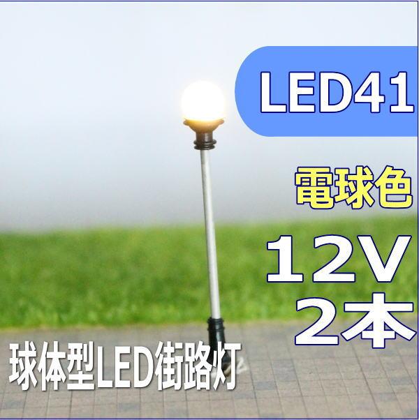 LED街灯模型