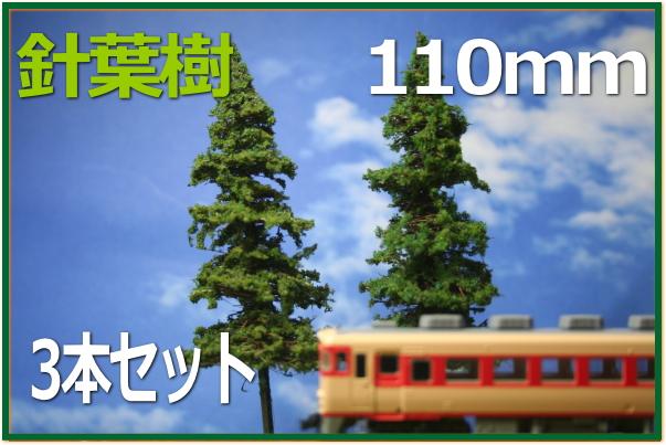 針葉樹鉄道模型