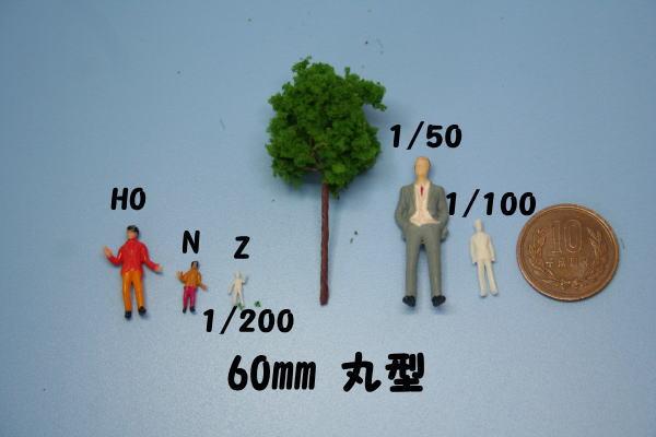 ジオラマ樹木 フィギュア