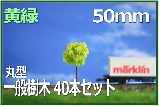 樹木模型植栽