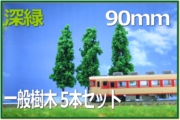 樹木90mm深緑