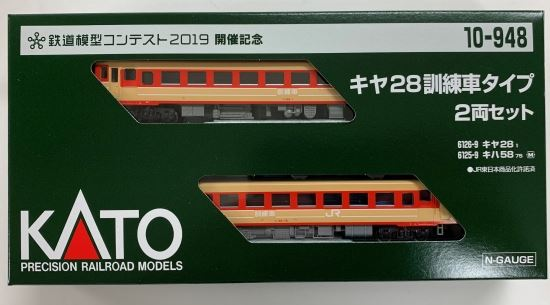 KATO カトー キヤ28訓練車タイプ 2両セット (鉄道模型コンテスト2019開催記念) 10-948【Nゲージ】【鉄道模型】【車両】【セット品】