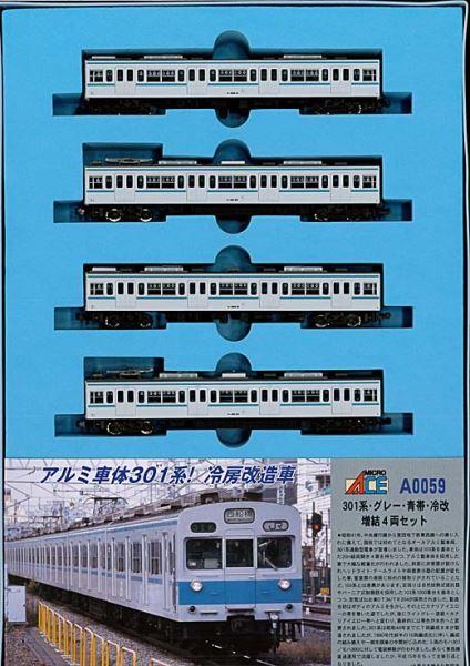 マイクロエース Nゲージ 301系・グレー・青帯・冷改 増結4両セットA0059 鉄道模型 電車