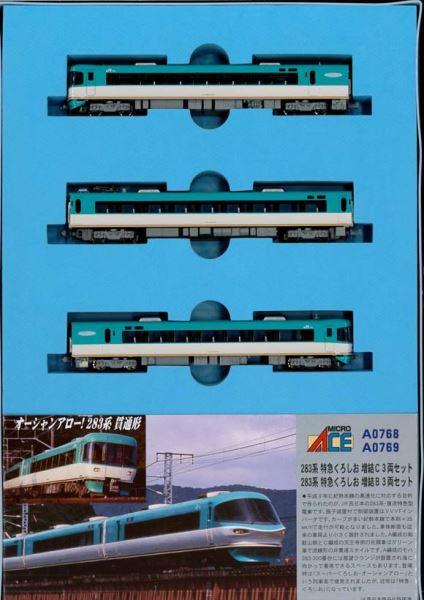 マイクロエース Nゲージ 283系 特急くろしお 増結B 3両セットA0769 鉄道模型 電車