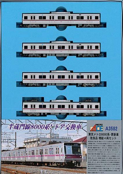 マイクロエース Nゲージ 東京メトロ8000系・更新車・改良品 増結4両セットA3582 鉄道模型 電車