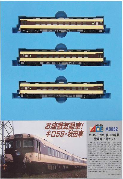 マイクロエース Nゲージ キロ59・29系・秋田お座敷・登場時 3両セットA9852 鉄道模型 電車