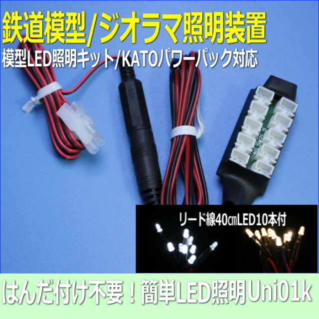 鉄道模型電飾
