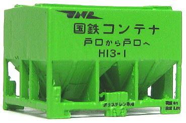 1/150 国鉄コンテナ H13【YSK】【鉄道模型】【カラーレジン製】【Nゲージ】【メール便可】
