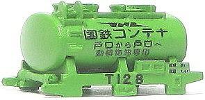 1/150 国鉄コンテナ T12【YSK】【鉄道模型】【カラーレジン製】【Nゲージ】【メール便可】
