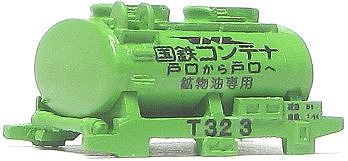 1/150 国鉄コンテナ T32【YSK】【鉄道模型】【カラーレジン製】【Nゲージ】【メール便可】