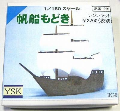 1/150 情景アクセサリー 帆船もどき【YSK】【鉄道模型】【Nゲージ】