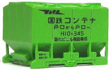 1/150 国鉄コンテナ H10【YSK】【鉄道模型】【カラーレジン製】【Nゲージ】【メール便可】